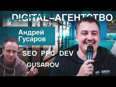 Digital по-белорусски с 1$ млн. оборота. Ангельские инвестиции. Бизнес как жизнь. [Андрей Гусаров]