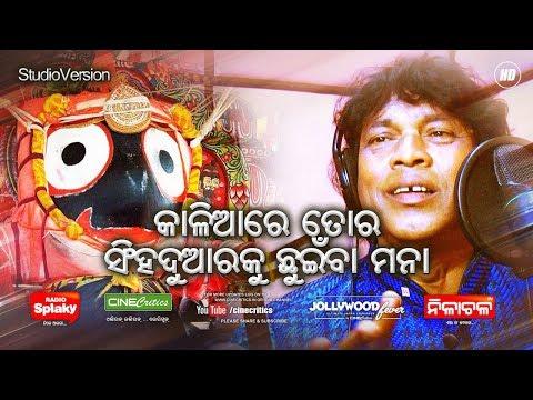 Kalia Re Tora Singhaduaraku Chuinba Mana - Gagan Bihari - Special Rathyatra Bhajan - CineCritics