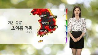 [날씨] 기온 '쑥쑥' 초여름 더위…자외선·오존 주의 …
