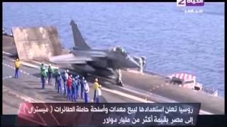 الحياة الان - روسيا تعلن استعدادها لبيع معدات وأسلحة حاملة الطائرات إلى مصر