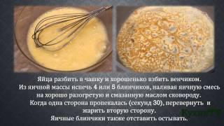 Кулинарный рецепт Салата Восторг.Пошаговый видео рецепт.(, 2015-01-31T20:43:46.000Z)