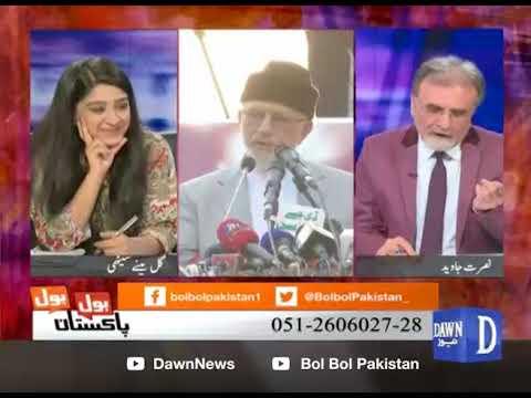 Bol Bol Pakistan - August 16, 2017 - Dawn News