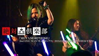ZETTAI CLUB 『METAMORPHOSE』 live video Official website:https://ze...