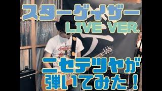 【弾いてみた】スターゲイザー(Live ver.)【ニセ テツヤ】 ニセテツヤ