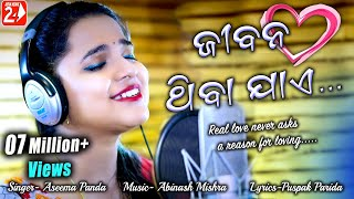 Jibana Thiba Jaye Ijazat Female Official Studio Version Aseema Panda Odia Romantic Song