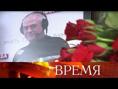 Журналиста С.Доренко вспоминают коллеги и слушатели радиостанции, где он был главным редактором.