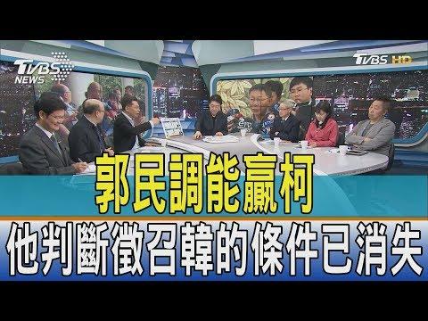 【少康觀點】藍營人選多 郭台銘民調能贏柯文哲 他判斷「徵召」韓國瑜條件已消失