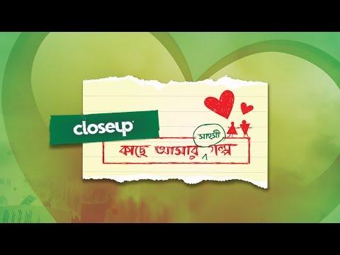 """Closeup """"Kache Ashar Shahoshi Golpo"""" 2016"""