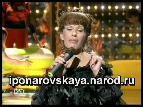 Irina Ponarovskaya - И. Понаровская - Чужая женщина 2005