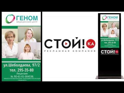 «Геном» Клиника репродуктивных технологий  в Ростове-на-Дону