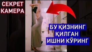 КАЙФДАГИ ҚИЗ ФАҚАТ ЭРКАКЛАР КЎРСИН СЕКРЕТ КАМЕРА