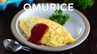 "How To Make Omurice / Omelette Rice - Netflix ""Midnight Diner"" (Recipe) 「 深夜食堂」オムライスの作り方 (レシピ) thumbnail"