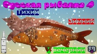 Русская Рыбалка 4 Всем привет Как дела