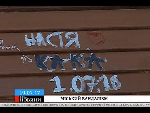 ТРК ВіККА: Черкаси розруйновують вандали