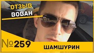 Отзыв участника онлайн-тренинга Владимира Шамшурина. Пикап. Пикап мастер.