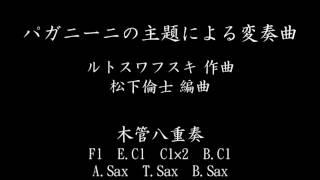 【木管八重奏】 Fl、E.Cl、Cl×2、B.Cl、A.Sax、T.Sax、B.Sax 作曲:ルト...