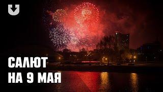 3D-шоу и праздничный салют в Минске в честь Дня Победы