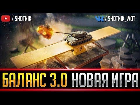 НОВЫЙ World Of Tanks! БАЛАНС 3.0, НЕРФ ФУГАСОВ,  ИЗМЕНЕНИЕ HP ТАНКОВ!