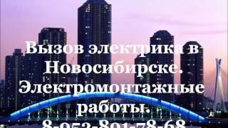 Услуги, вызов электрика Новосибирск(, 2013-04-27T20:02:01.000Z)
