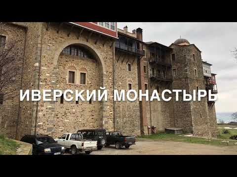 Иверский монастырь Гора Афон