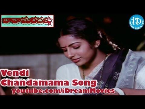 Bava Maradallu Movie Songs - Vendi Chandamama Song - Sobhan Babu - Radhika - Suhasini