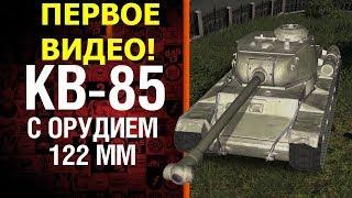 Танк кв-85 с пушкой 122 мм Battle ( 9 фрагов )