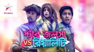 STAR JALSHA VS REALITY  | TAWHID AFRIDI | BANGLA FUNNY VIDEO 2018 |