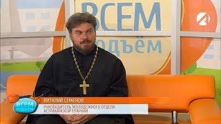 В Астрахани пройдет Православный молодежный международный фестиваль «Братья»