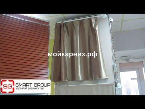Электрокарниз для распашных штор от МОЙКАРНИЗ.РФ