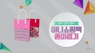 [교육용 제품]미니쇼핑백 종이접기