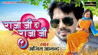 Raja Ji Ho Raja Ji Ajeet Anand Superhit Chaita Song 2019 Latest Bhojpuri Songs Bhojpuri 2019