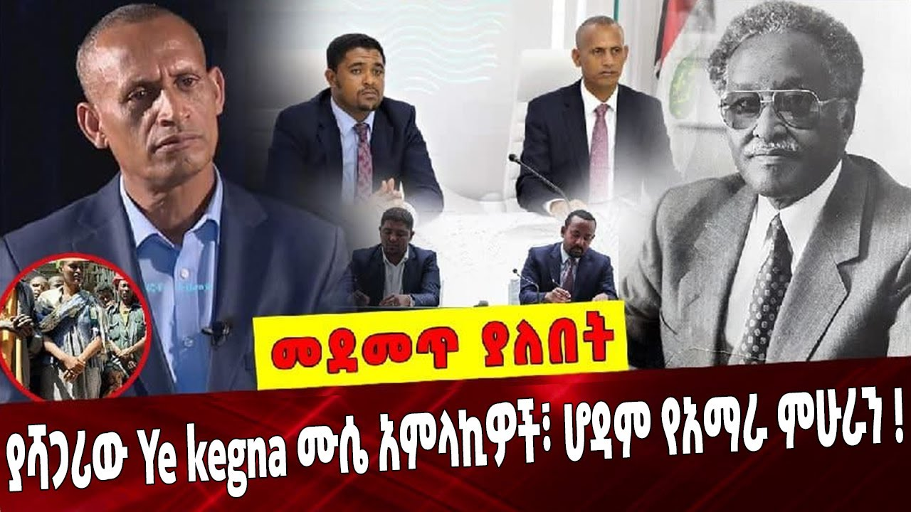 Download መደመጥ ያለበት ልዩ ዕለታዊ ትንታኔ❗️ Amhara Leader | Agegnew Teshage |Professor Asrat Woldeyes