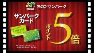 第6回日本SC大賞特別賞受賞記念お客様感謝祭】 ①サンパークカードポイント5倍:...