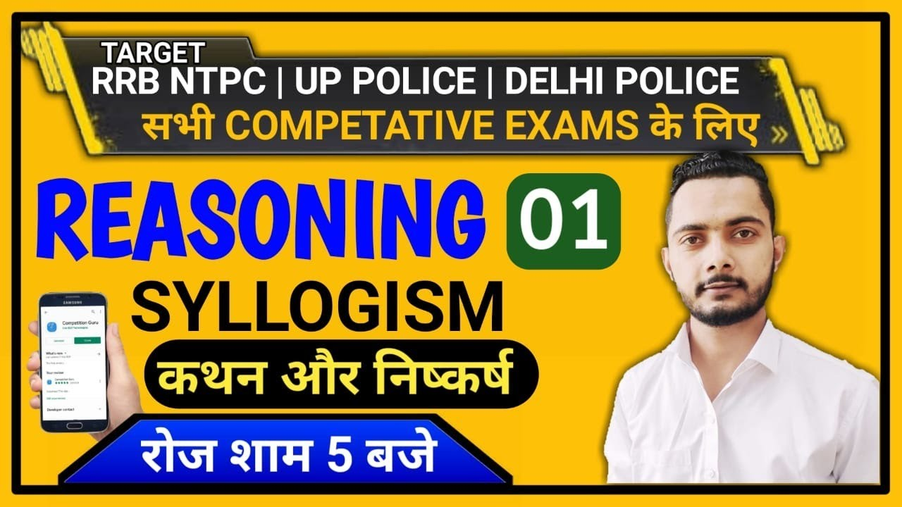 Class 01 Syllogism(100/50 Method) Reasoning Special by Vivek Sir | CET/SSC/Railway/State Exams etc
