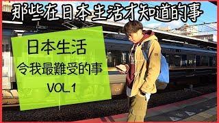 【那些在日本生活才知道的事系列】日本生活令我最難受的事Vol.1