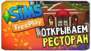КАК ОТКРЫТЬ РЕСТОРАН? - The Sims Freeplay