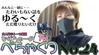【かずちゅーのぺちゃくりTV】No.24