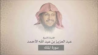 سورة الملك عبد العزيز الأحمد Youtube