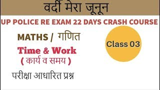 Class 03 || # UP Police Re exam | 22 Days Crash Course | Maths | by Mayank Sir | Time & Work