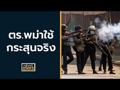 ตร.ใช้กระสุนจริงยิงม็อบต้านรัฐประหารในพม่า : NewsHour 01-03-64