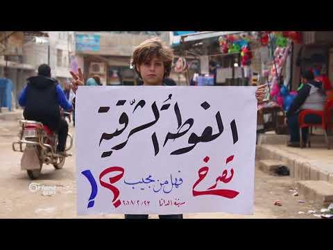 الاهالي يتظاهرون في بلدة الدانا شمال إدلب تضامناً مع الغوطة  - 11:21-2018 / 2 / 24