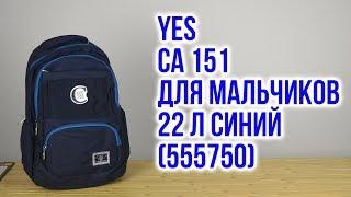 Розпакування Yes CA 151 для хлопчиків 48х30х15 см 22 л синій 555750