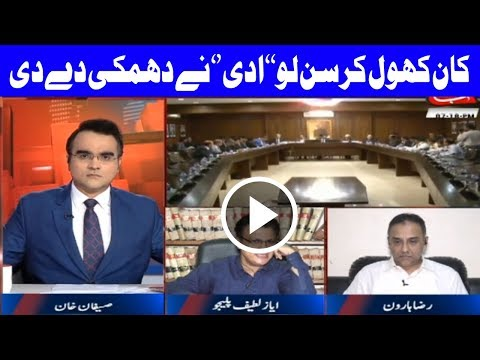 Benaqaab – 25 September 2017 - Abbtak News