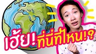 นี่ฉันอยู่ส่วนไหนของโลกเนี่ยย!!!!!【Let's explore the world】