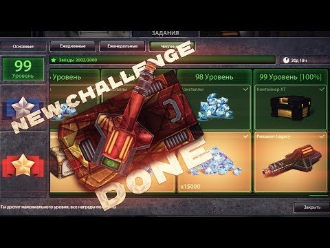 Tanki Online - DONE 2000 Stars! Road To Ricochet Legacy + Container XT!
