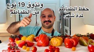كيفية حفظ الطماطم 🍅 شهر كامل وتذوق كل انواع الطماطه بالعالم من الشيف سنان العبيديSinan Salih Tomate