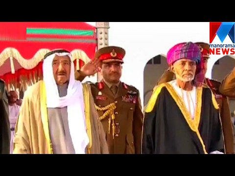 Walm welcome to Kuwait Amir in Oman  | Manorama News