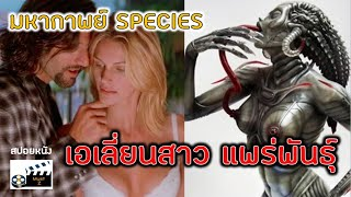 มหากาพย์ Species 4 ภาค (สปอยหนัง)