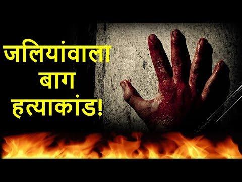 जलियांवाला बाग हत्याकांड की कहानी | Jallianwala Bagh Massacre: History And Facts In Hindi