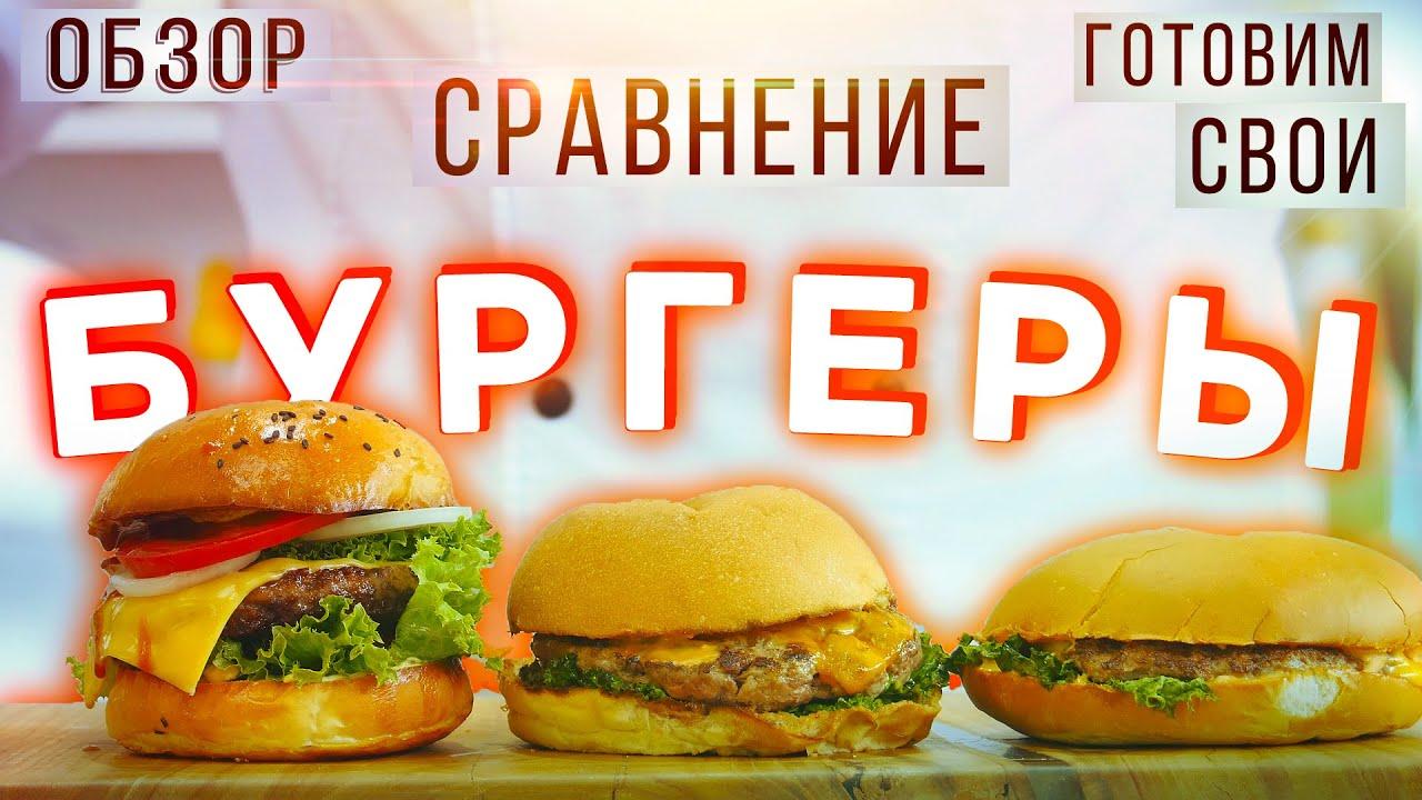 Обзор Бургеров из Black Star VS Новиков и Делаю свои бургеры Borsch